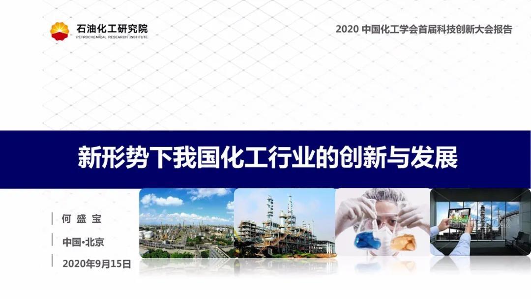 石油化工研究院:新形势下我国化工行业的创新与发展